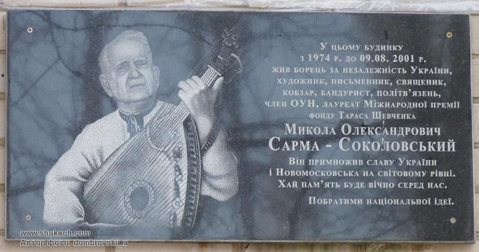 меморіальна дошка у місті Нововомосковськ