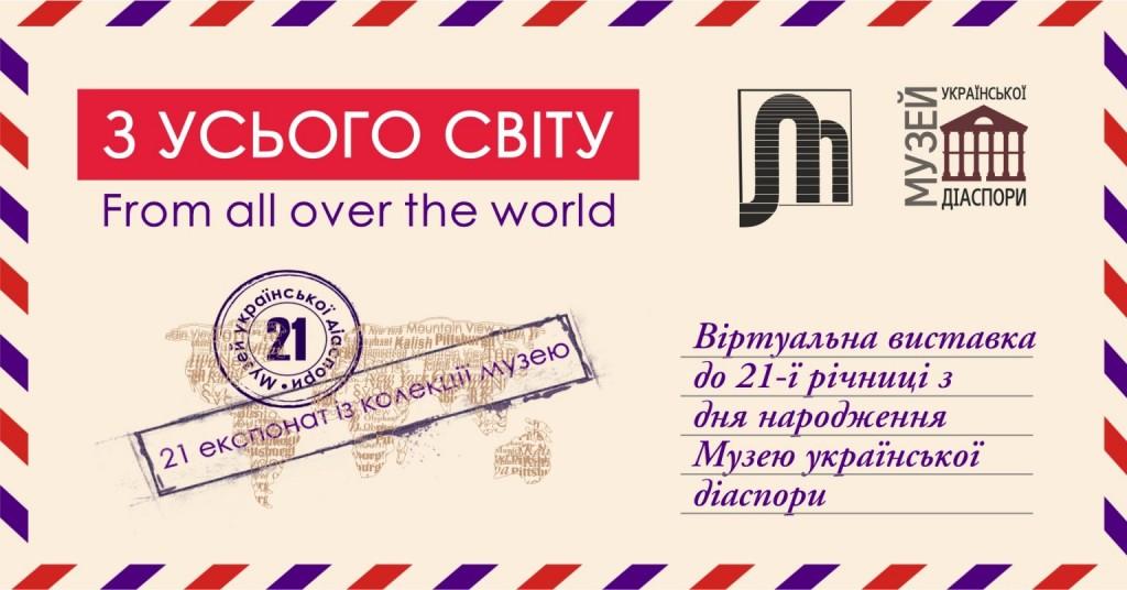 008.-afisha-virtualnoyi-vystavky-«z-usogo-svitu.-from-all-over-the-world»-1536x804