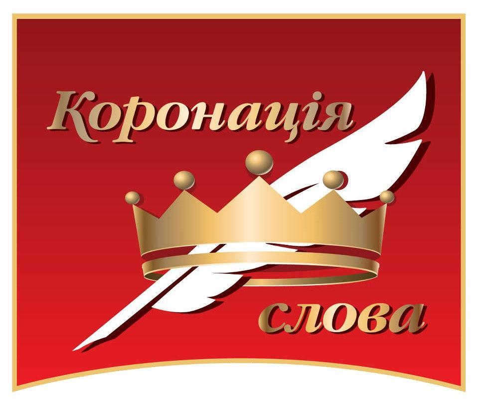 Логотип Коронації слова
