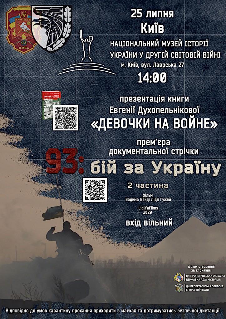 Постер А3 Київ
