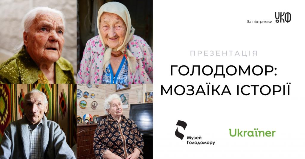 Dlya_podiji_na_sayt_prezentatsiya_Ukrajiner