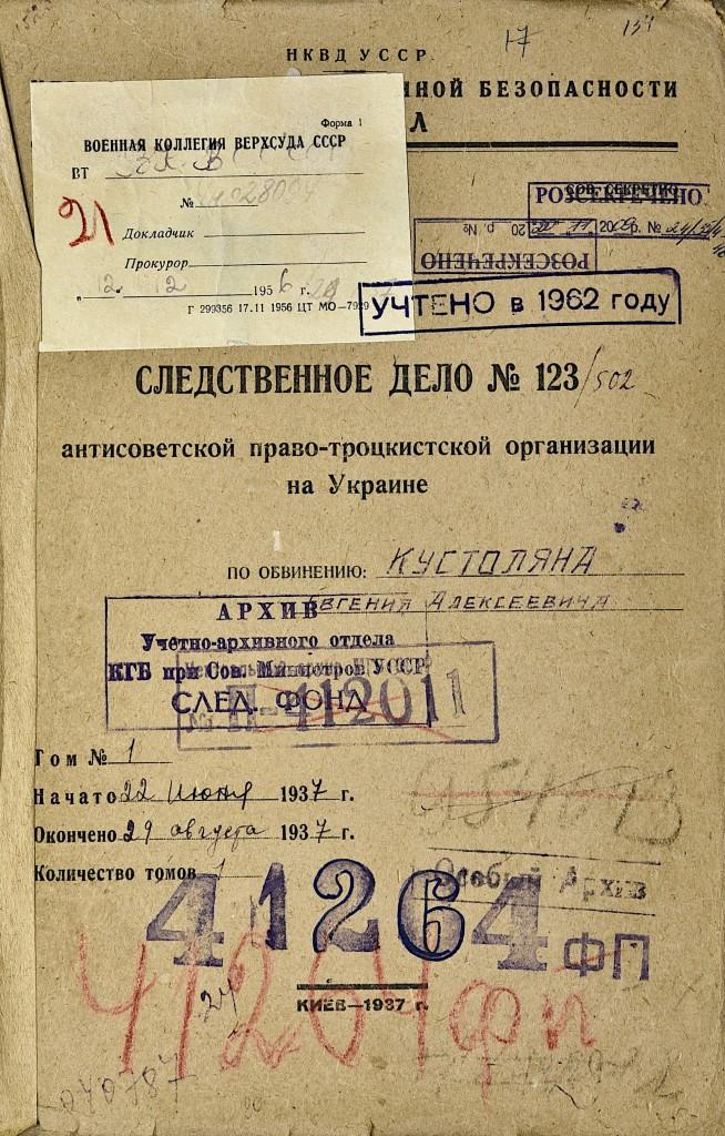 1. Обкладинка архівно-кримінальної справи на Кустоляна Євгена Олексійовича