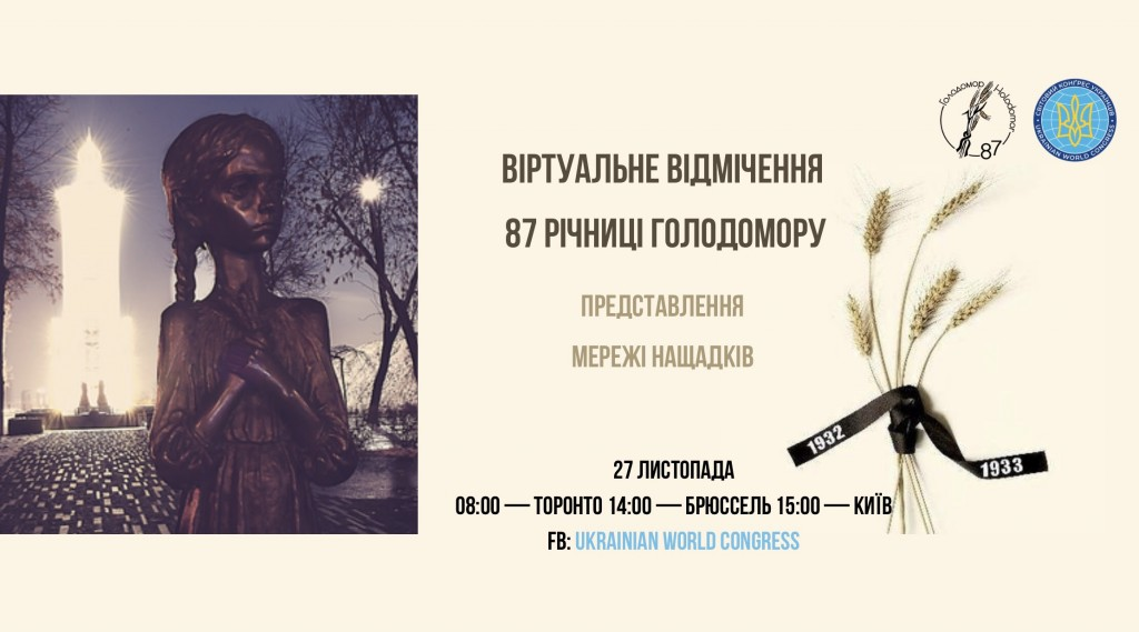 HolodomorCommemoration