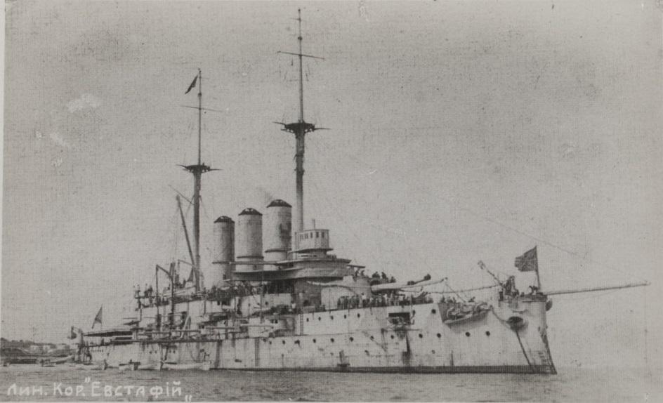 2. Лінійний корабель Євстафій