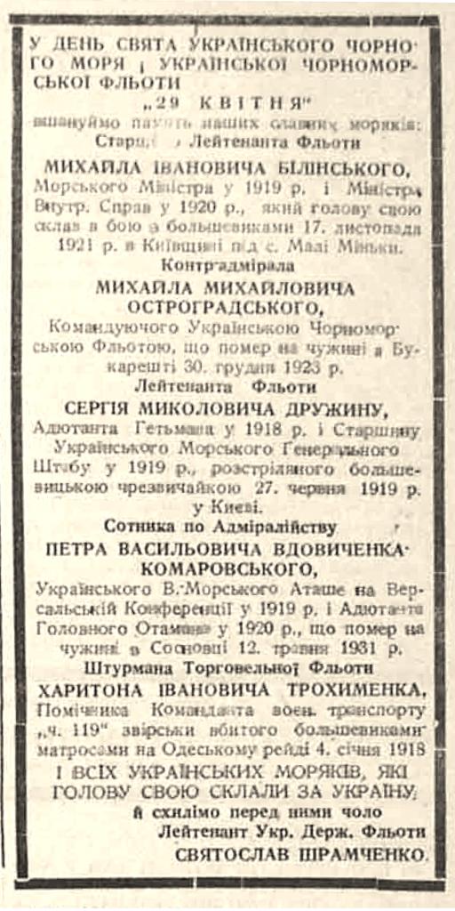 6. Діло від 29.04.1936