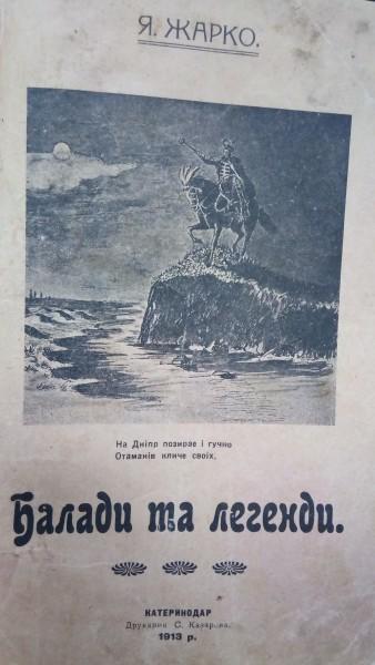 Обкладинка книги авторства Жарка,що видана у 1913 році