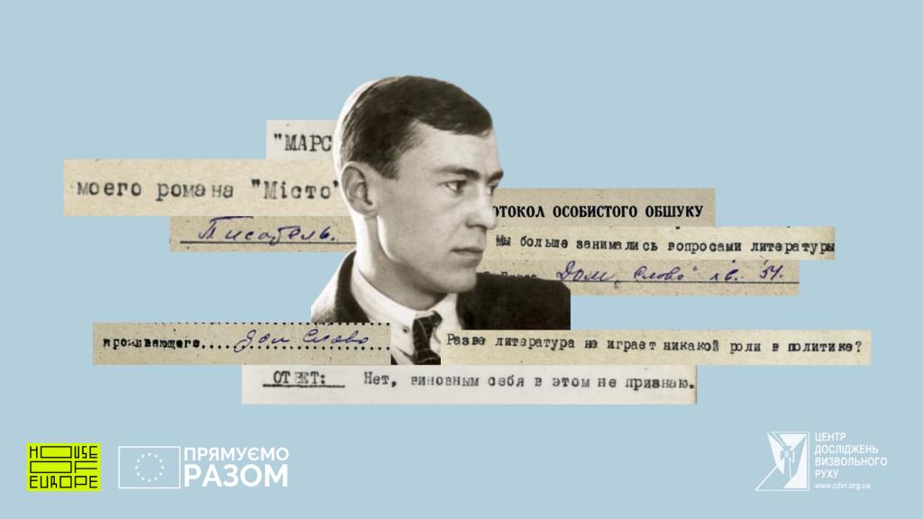 Як НКВД ламало Валер'яна Підмогильного документи зі справи онлайн
