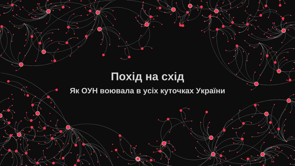 Похід_на_схід_Як_ОУН_воювала_в_усіх_куточках_України