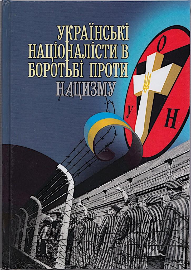 Українські націоналісти в боротьбі...1