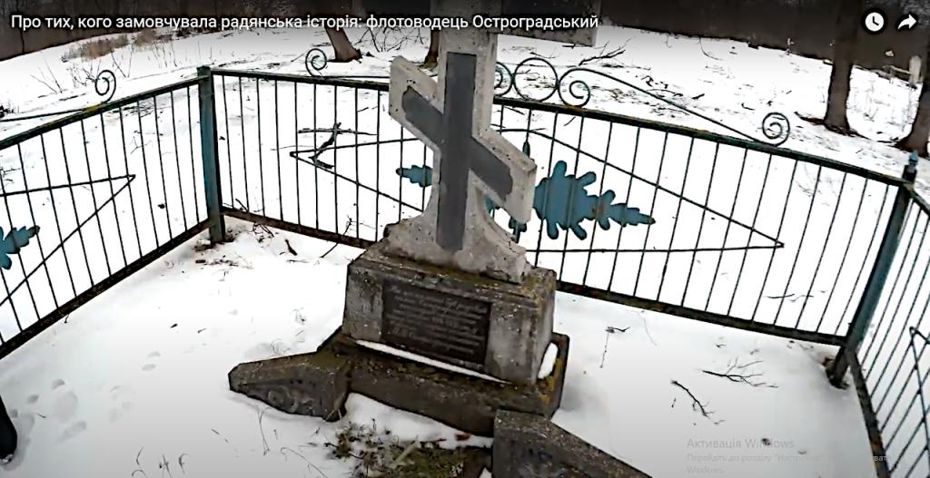Місце де розташовувався родинний склеп Остроградських