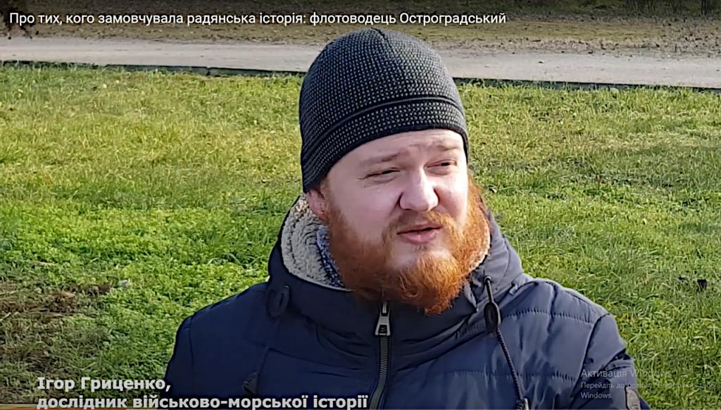 Стоп-кадр з фільму-розповідь Ігоря Гриценка