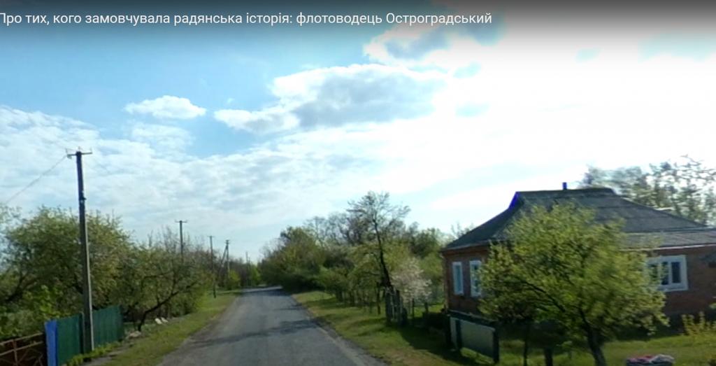 Стоп-кадр з фільму-село Пашенівка-мала батьківщина флотоводця