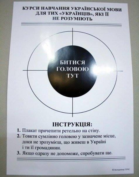 instruction-ua