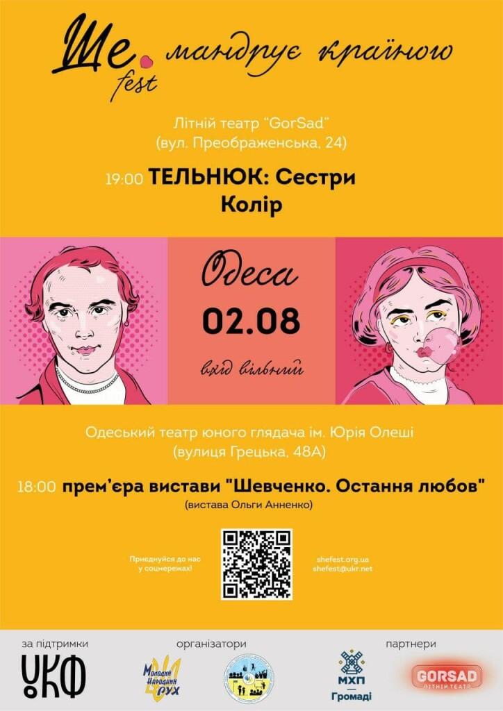 афіша_Одеса