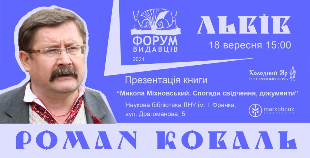 Львів 18.09.2021афіша