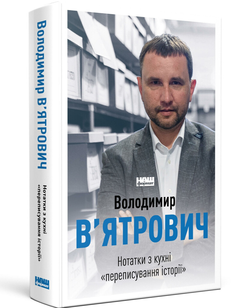 coverViatrovychbook