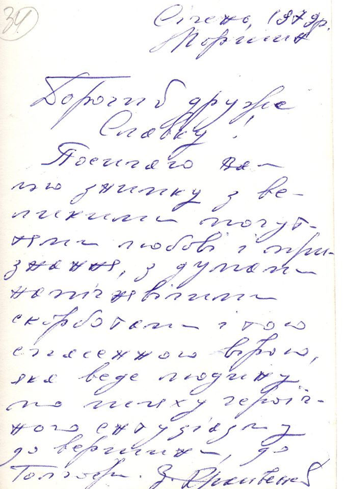 krasivskij-lyst1