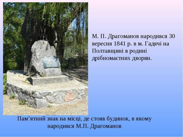памятний знак на місці де стояв будинок у якому народився Драгоманов