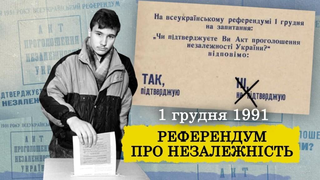 Як_українці_поховали_СРСР_на_референдумі_вийшов_документальний_фільм_ВІДЕО